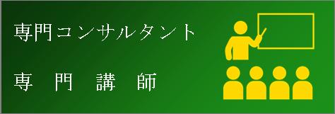 専門コンサルタント紹介のイメージ